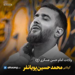 مولودی ولادت امام حسن عسکری محمدحسین پویانفر