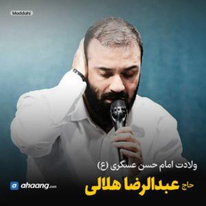 مولودی ولادت امام حسن عسکری عبدالرضا هلالی