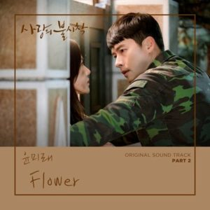 یون می ر Flower