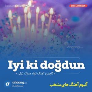 دانلود گلچین آهنگ تولد مبارک ترکی