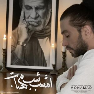 محمد محبیان امشب شب مهتابه