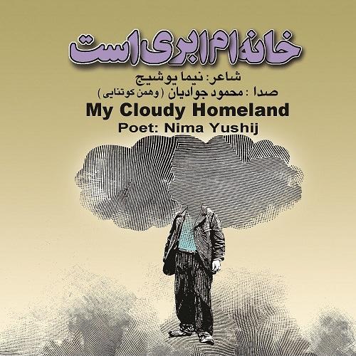 محمود جوادیان خانه ام ابریست