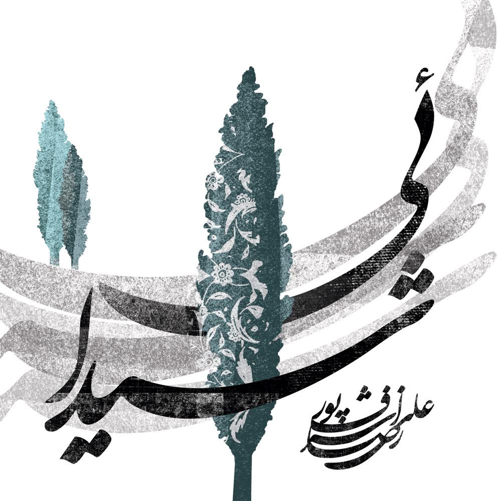 دانلود آلبوم علیرضا اشرف پور شیدائی