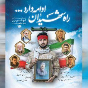 حسین احمدی سردار دلها