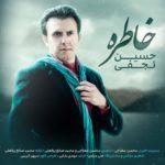 حسین نجفی خاطره
