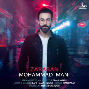 محمد مانی ضربان
