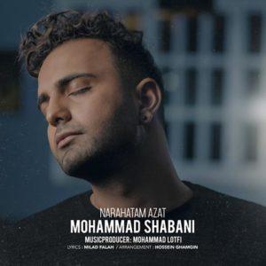 محمد شعبانی ناراحتم ازت