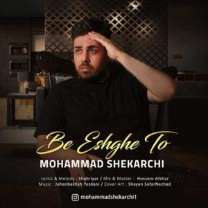 محمد شکارچی به عشق تو