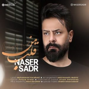 ناصر صدر قلب من