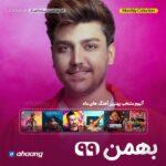 دانلود آهنگ های برتر بهمن 99