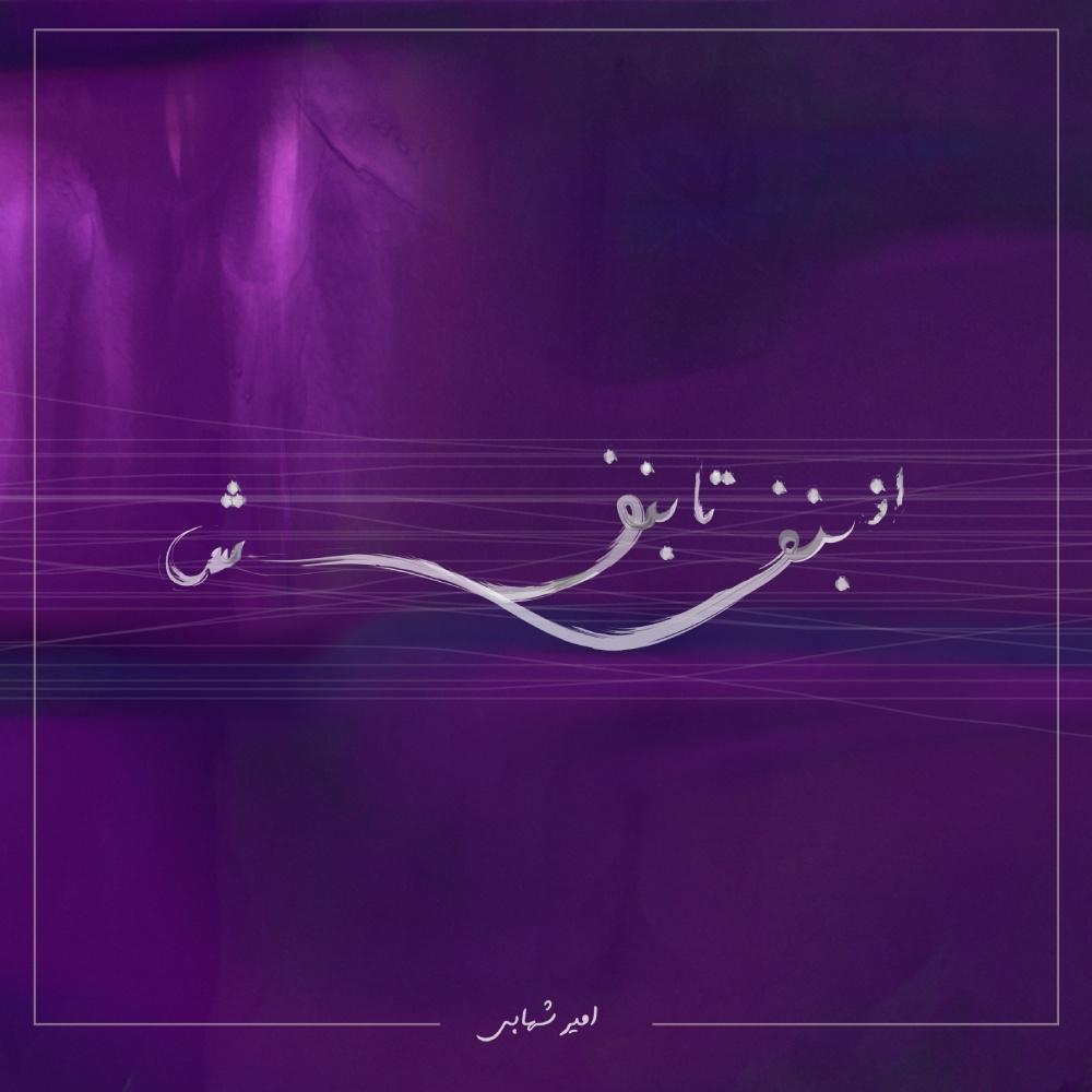 دانلود آلبوم امیر شهابی از بنفش تا بنفش