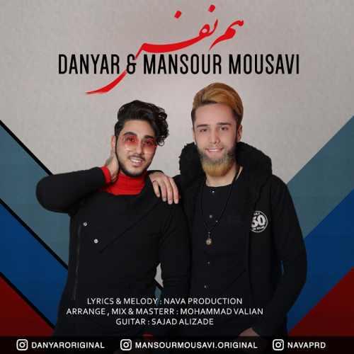 دانیار و منصور موسوی هم نفس