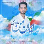 حافظ ارنجی ایران من