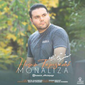 حسین تاجرزاده مونالیزا