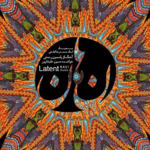 دانلود آلبوم حسین علیشاپور نهان