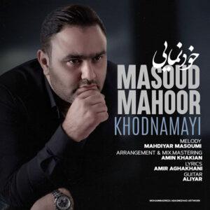 مسعود ماهور خودنمایی