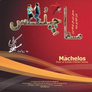 دانلود آلبوم مسعود نکویی ماچلس