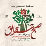 دانلود آلبوم مهرداد کاظمی صبح شقایق