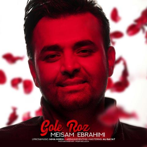 میثم ابراهیمی گل قرمز