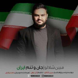 مبین شادلو جان و تنم ایران