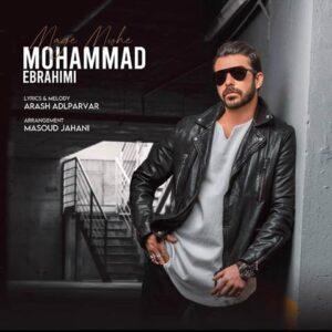 محمد ابراهیمی مگه میشه