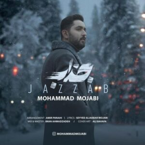 محمد مجابی جذاب