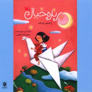 دانلود آلبوم محمدرضا علیقلی پرنده خیال