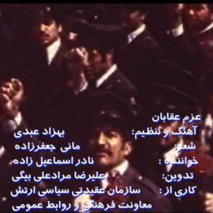 نادر اسماعیل زاده عزم عقابان