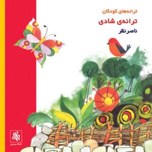 دانلود آلبوم ناصر نظر ترانه شادی