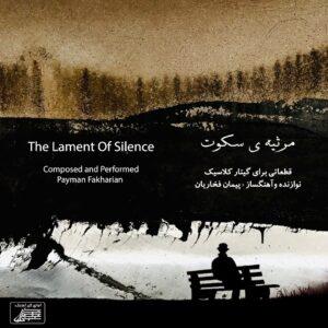 دانلود آلبوم پیمان فخاریان مرثیه سکوت