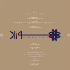 دانلود آلبوم رضا کاظمی موژان