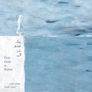 دانلود آلبوم صدف خانی یک قدم در آب