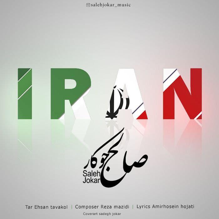 صالح جوکار ایران
