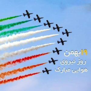 دانلود سرود سربازان نیروی هوایی ارتشیم