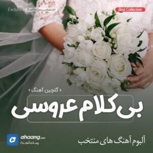 دانلود آلبوم گلچین آهنگ بی کلام شاد برای عروسی