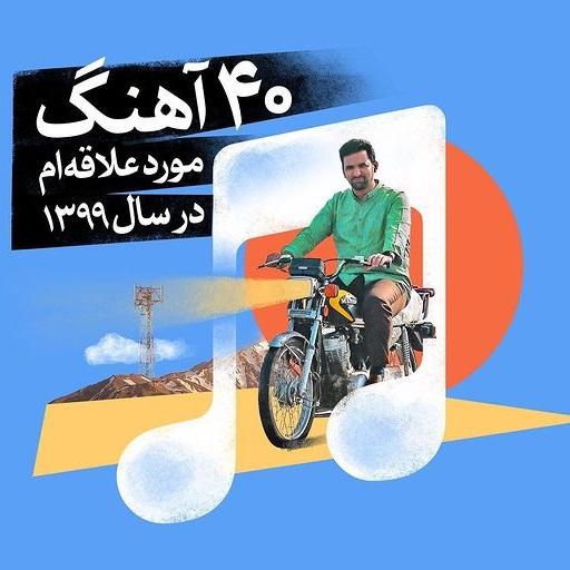 دانلود آلبوم ۴۰ آهنگ مورد علاقه آذری جهرمی در سال ۹۹