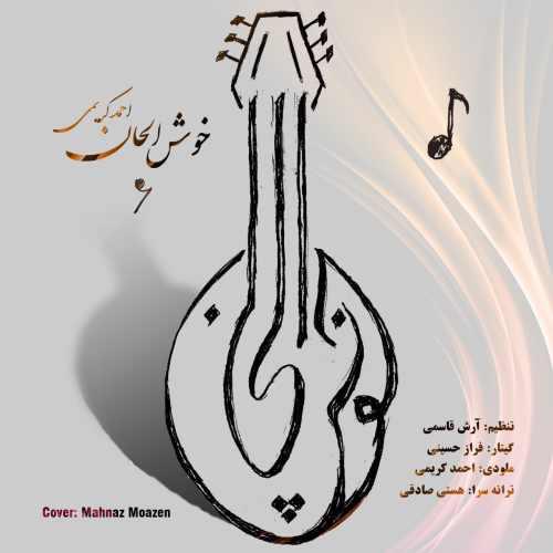 احمد کریمی خوش الحان