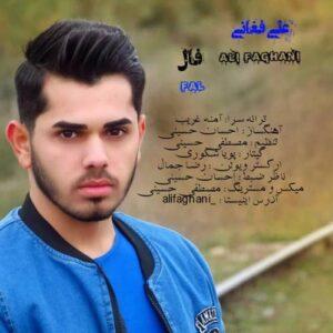 علی فغانی فال