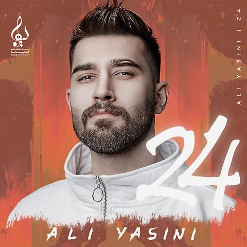علی یاسینی بیست و چهار