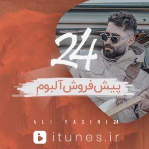دانلود آلبوم علی یاسینی بیست و چهار