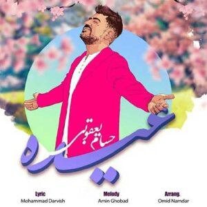 حسام یعقوبی عیده
