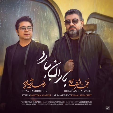 حجت اشرف زاده و رضا رشیدپور باران ببارد