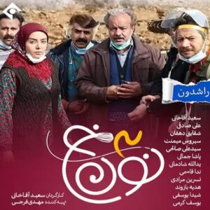 حسین صفامنش و صادق آزمند نون خ 3