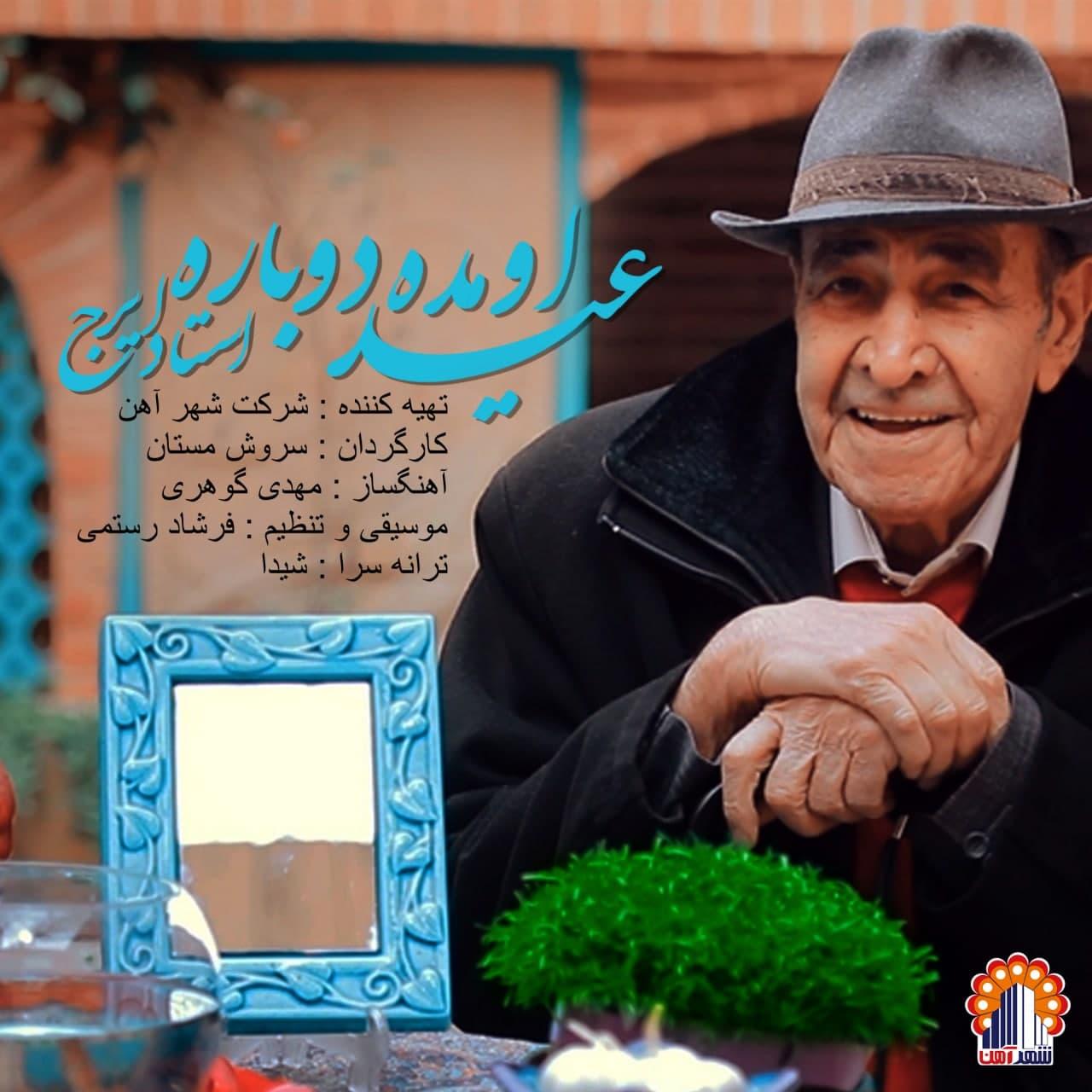 ایرج عید اومده دوباره