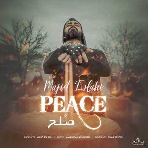 مجید اصلاحی صلح