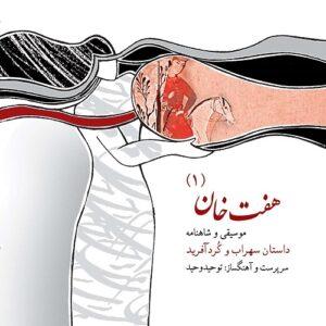 دانلود آلبوم مجید وحید هفت خان 1
