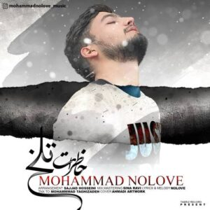 محمد نولاو خاطرات تلخ