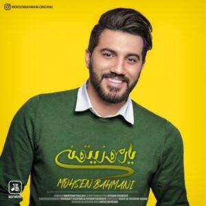 محسن بهمنی یار مو زیتونی