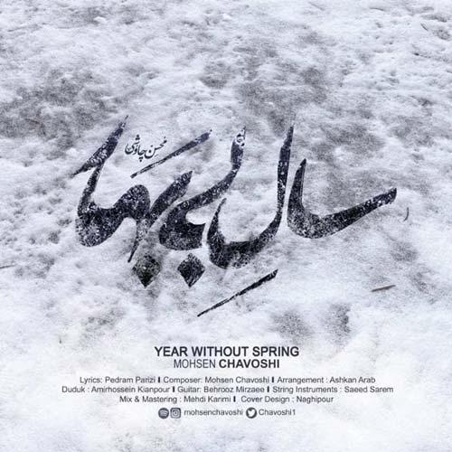 محسن چاوشی سال بی بهار