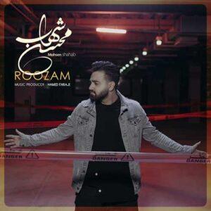 محسن شهاب روزام